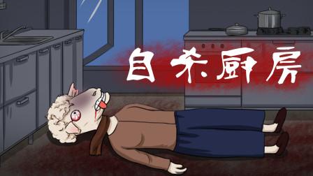 烧脑推理:羊太太在家中死亡!侦探能否揭开真相?