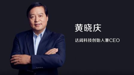 达闼科技黄晓庆曝5G时代最现实问题!机器人世界要来了?