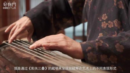 境山剧场现场:六百多年的丝絃古琴重现余音绕梁之境