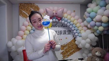 长条魔术气球小鸭子街卖创意小造型气球编织入门基础简单教程教学
