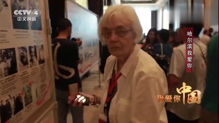 老外在中国:我是哈尔滨人!80岁的外国老人出生在哈尔滨,她为此而感到骄傲