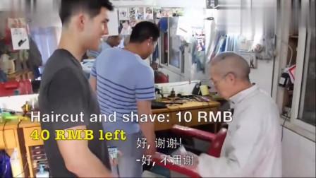 老外在中国:美国人在中国体验10元理发,一开始不看好,结果剪完后狂赞