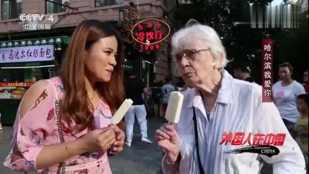 老外在中国:比小时候的还好吃!外国老人重游哈尔滨,童心未泯品尝马迭尔冰棍