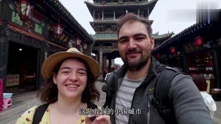 老外在中国:比利时夫妇在平瑶古城-中国最美丽的城市( 去的城市不多的结论)