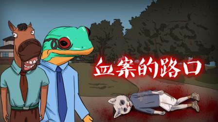 烧脑推理:三岔路口的死亡命案!你能帮侦探找出真凶吗?