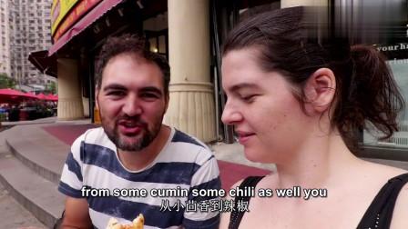 老外在中国:比利时夫妇称上海是街头美食的故乡—1美元能买到什么吃的