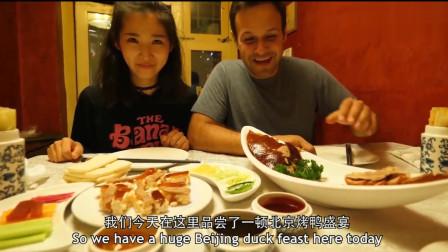 老外在中国:北京烤鸭不愧是名菜,连老外也被撩到了