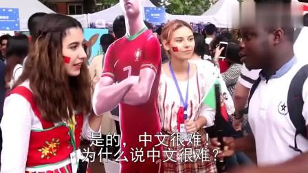 老外在中国:被问到中文难不难学,外国小姐姐直接笑出声:地狱级的难度