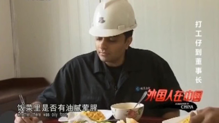 老外在中国:18岁的印度小伙,在中国吃了六个月的白米饭加盐?
