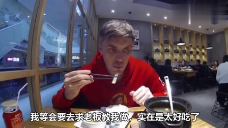 老外在中国:老外妄想5000美元吃遍中国一个市,结果却败给一锅神秘中国汤!