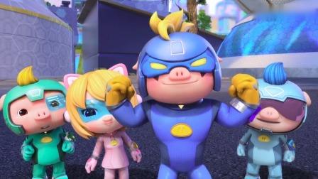 《猪猪侠之竞速小英雄 第三季》团队与小我,如何教孩子取舍?