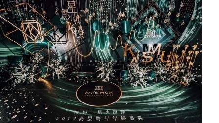 楷妈养生,星火国际高层跨年晚会---KAI'S MUM上海站