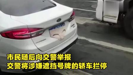 谁能看得下去!实拍:女司机用内裤遮挡号牌 市民起反感迅速报警
