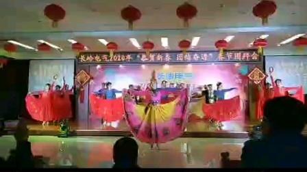 长岭电气2020年春节团拜会演出