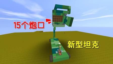 迷你世界:小表弟炸了我家,为了报仇,小乾造出了15个炮口的坦克