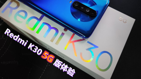 """至今最""""实惠""""的一款5G手机,Redmi K30 5G版体验!"""