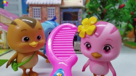 《萌鸡小队》小故事,朵朵的新梳子,粉粉的真好看呀!