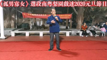 《孤男寡女》选段月下相会一折!南粤梨园戏迷张国胜演唱