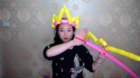 长条魔术气球皇冠公主皇冠街卖创意小造型气球编织入门基础简单教程教学
