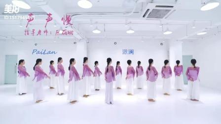 😉派澜熊丽珊老师#原创编舞# 中国舞 #声声慢#