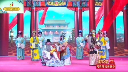 内黄县大平调《二进宫》李秀林,赵玲娥,王艳玲,内黄县2020年迎春戏曲晚会