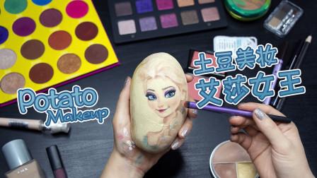 土豆美妆之艾莎女王