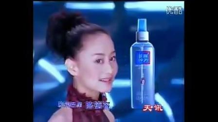 2001年拉芳双层护理啫喱水广告代言人:陈德容