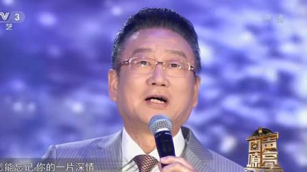 蒋大为《青花瓷》《乡恋》回声嘹亮 20200128
