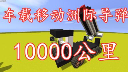 迷你世界 车载洲际航空导弹 移动的导弹 可以打10000公里