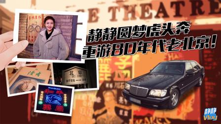 《静静vlog》静静圆梦虎头奔 重游80年代老北京!
