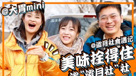 【美味拴得住】mini变身某社员 一口气打卡四家京城美味