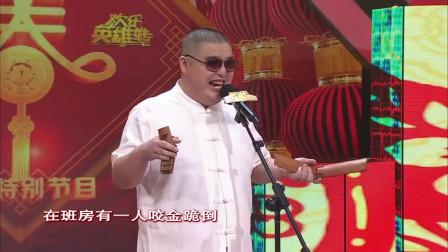 二人转正戏《唐二主探病》演唱:鞠海龙