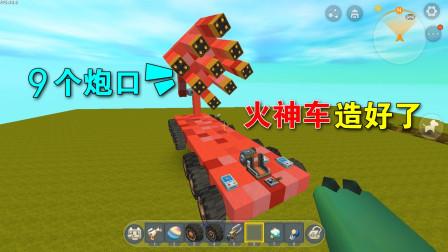 迷你世界:9个炮口的火神车做好了,火力强劲,小表弟家要完蛋了