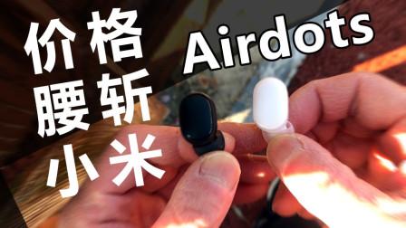 价格腰斩了小米!?谁是真正的 Airdots ?