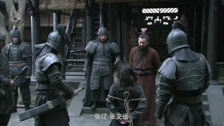 《三国》曹操打败吕布后,降幅一员猛将张辽,看把曹操乐的差点摔倒