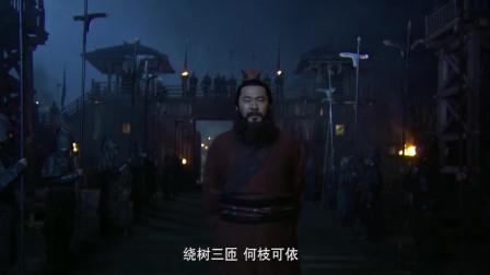 《三国》曹操在赤壁大战前回顾往生,霸气赋诗:对酒当歌,人生几何