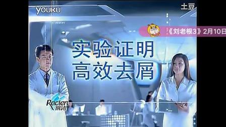 2004年雨洁高效去屑洗发露广告 选择篇25秒 代言人:郑秀文