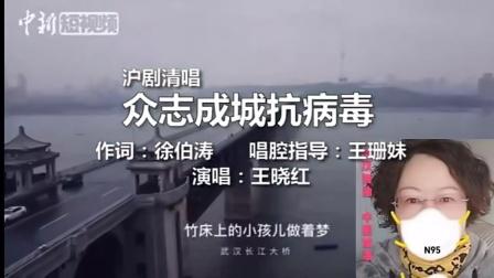 """沪剧清唱""""众志成城抗病毒""""(王晓红)"""