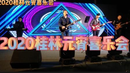 2020桂林元宵喜乐会