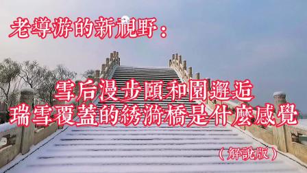 影像北京:雪后漫步清代皇家园林颐和园邂逅瑞雪覆盖的绣漪桥(解说版)