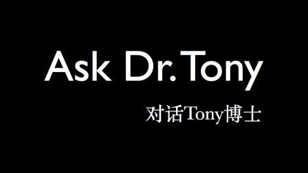 【对话Tony博士】阿斯伯格综合征之 应对欺凌