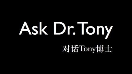 【对话Tony博士】阿斯伯格综合征之 阿斯家长 就医困难 药物成瘾