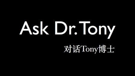 【对话Tony博士】阿斯伯格综合征之 成年阿斯的确诊与成长
