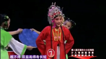 锡剧《无锡江阴市第3届小小梅花奖少儿锡剧邀请赛》