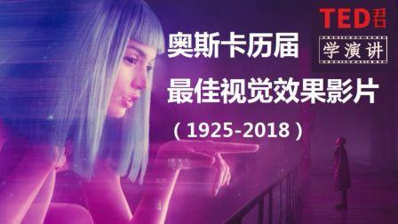 奥斯卡历届最佳视觉效果获奖影片合集(1925-2018)