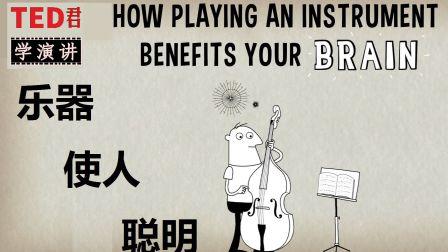 【TED君科普】为什么会乐器的人通常都很聪明?