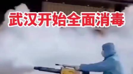 武汉全面消毒开始了,各种喷雾消毒车沿街道缓缓运行,对建筑物空气等进行净化