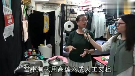 香港人生活:香港租金占月薪6成 劏房妈妈:我买19块菜分3餐食