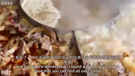 老外在中国:老外称赞武汉牛杂太好吃,佩服中国人厨艺连动物内脏都做这么好吃