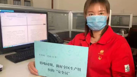 长庆油田采气五厂:防控疫情,我们与你同在!